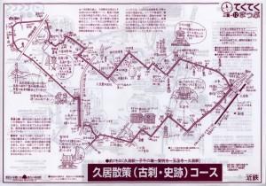 近鉄 てくてくまっぷ 三重-12(久居散策(古刹・史跡))