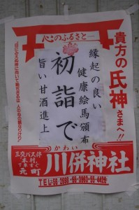 初詣でのポスター(川併神社)