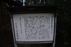 川併神社 本殿のつくりの説明板