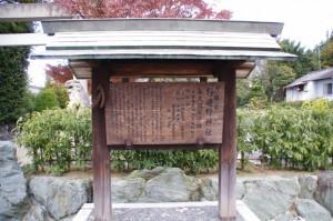 野邊野神社の説明板