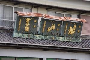 油正「初日」の看板他(野邊野神社~久居駅)