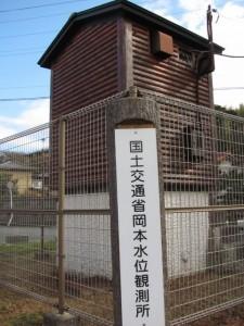 国土交通省岡本水位観測所
