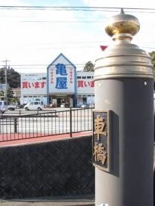車橋(勢田川)
