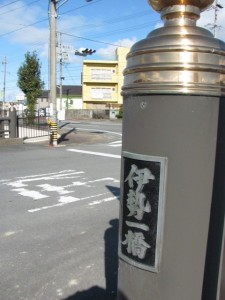 伊勢一橋(勢田川)