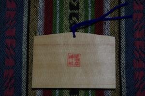 大祓式での振る舞い(猿田彦神社)