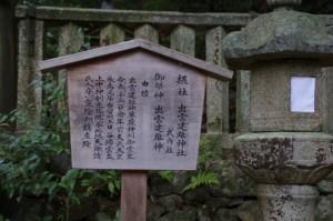 出雲武雄神社の説明板(石上神宮)