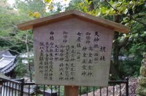天神社、七座社の説明板(石上神宮)