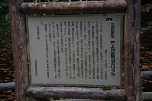 ワタカ棲息 鏡池の説明板(石上神宮)