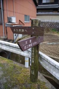 山の辺の道の道標(石上神宮~内山永久寺跡)