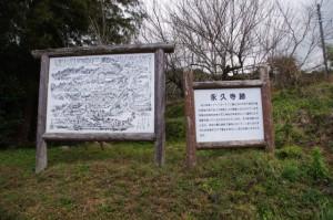 内山永久寺跡の案内板
