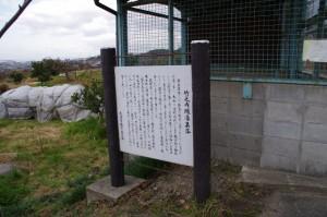 竹之内町環濠集落の説明板