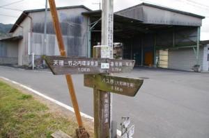 バス停(大和神社前)への分岐道標(山の辺の道)