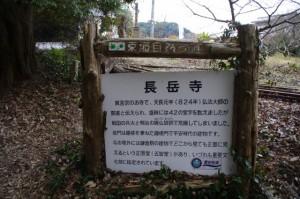 長岳寺の説明板