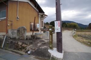渋谷町公民館横の道標(山の辺の道)