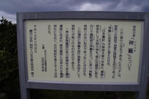 神話の里「神籬(ひもろぎ)」遺跡の説明板