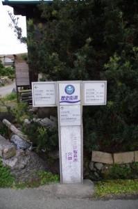 桜井市穴師の道標(歴史街道)