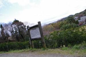 大和の青垣の説明板(山の辺の道)