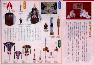 平成二十四年壬辰歳「三輪詣で幸せ昇る壬辰」大神神社