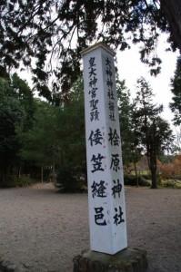 桧原神社(大神神社 摂社)