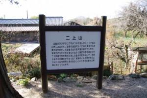 二上山の説明板(桧原神社)