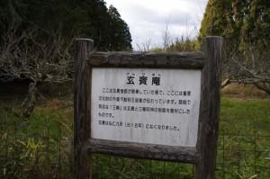 玄賓庵の案内板(山の辺の道)