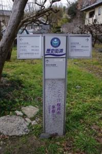 桜井市茅原の道標(歴史街道)