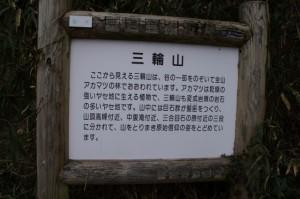 狭井川付近三輪山の説明板(山の辺の道)