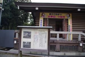 宝物収蔵庫(大神神社)