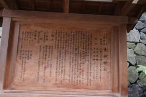 御由緒等の説明板(大神神社)