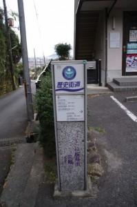 桜井市三輪の道標(歴史街道)