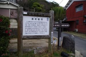 海柘榴市の説明板(山の辺の道)