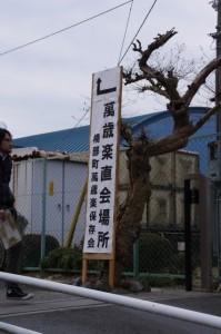 萬歳楽直会場所の案内板(伊勢市立四郷小学校)