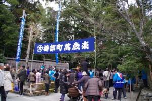 萬歳楽の「豊年踊り」(櫲樟尾神社)