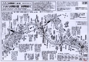 近鉄 お伊勢参り第十回コースマップ