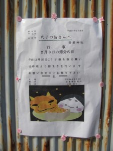 節分行事の案内(長峯神社)