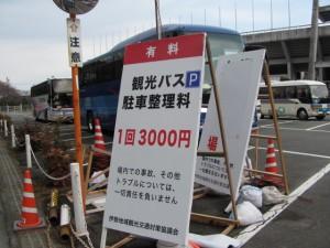 三重県営総合競技場駐車場