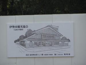 伊勢市観光協会(完成予想図)