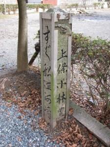 道標(御薗神社)