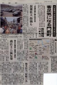 内宮周辺伊勢市営駐車場有料化の朝日新聞記事(2012-01-23)