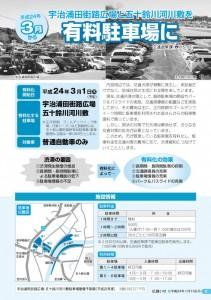 内宮周辺駐車場有料化(広報いせ平成24年1月15日号)