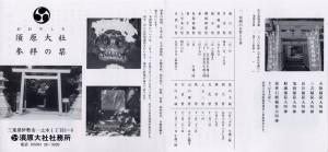 須原大社(おおやしろ)参拝の栞