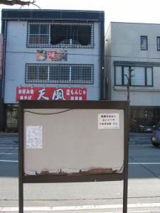 NTT西日本 伊勢志摩ビル付近の掲示板