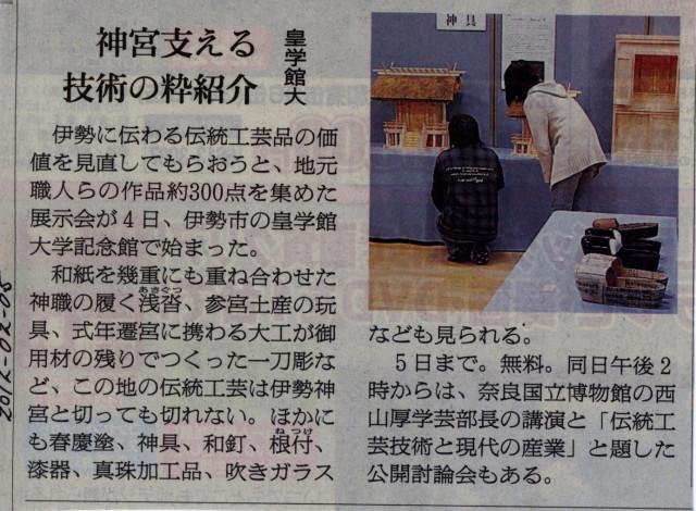伊勢市伝統工芸振興シンポジウム等の朝日新聞記事(2012-02-05)