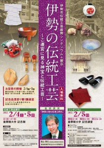伊勢市伝統工芸振興シンポジウムのパンフレット