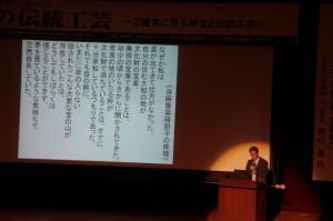 奈良国立博物館学芸部長 西山厚さんによる基調講演