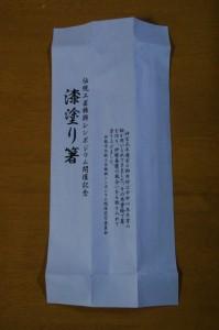 シンポジウム開催記念の「漆塗り箸」
