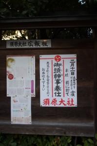 須原大社 広報板