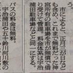 宇治橋前駐車場有料化?の朝日新聞記事(2012-02-17)
