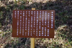 田丸城外堀の残石