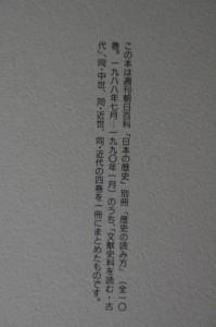 文献史料を読む・古代から近代(朝日新聞社)